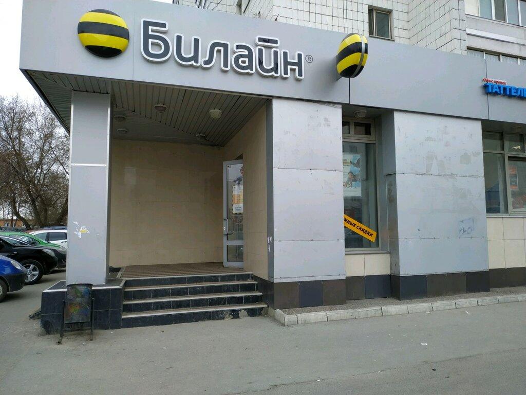 Салон связи Билайн в Казани