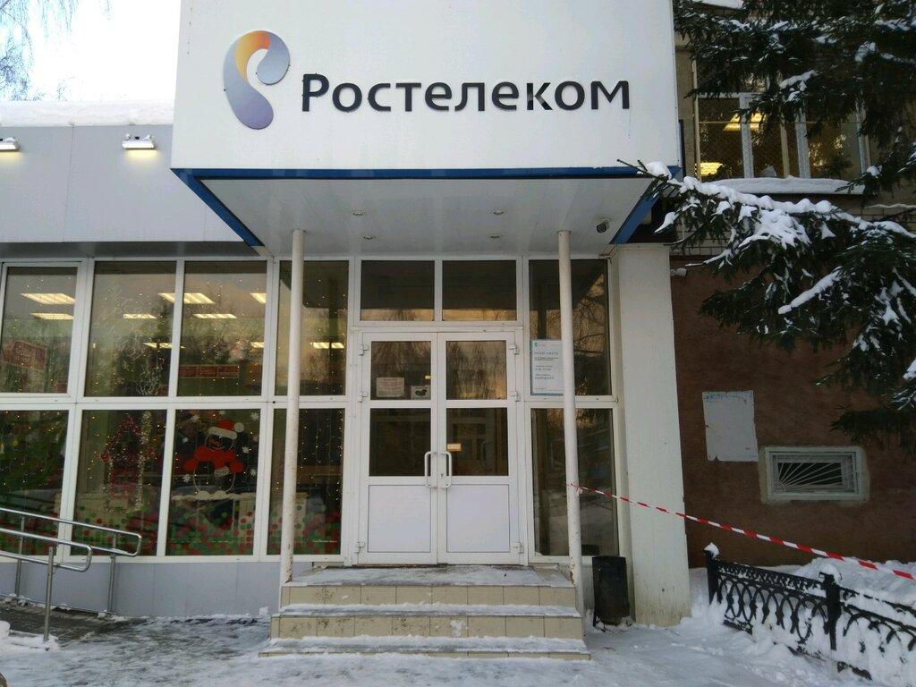 Офис провайдера Ростелеком на Сыртланова