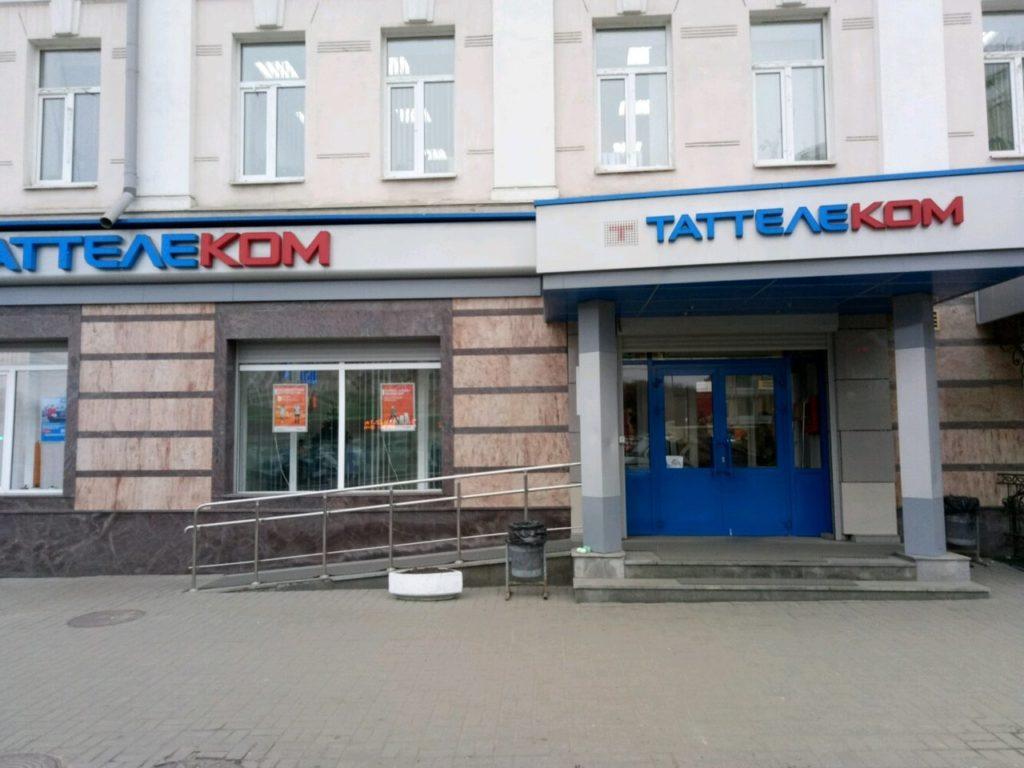 Офис провайдера Таттелеком на Пушкина. Крупнейший оператор в РТ